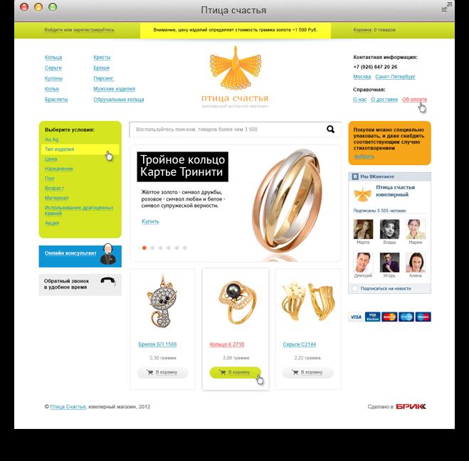 Интернет-магазин «Птица счастья»