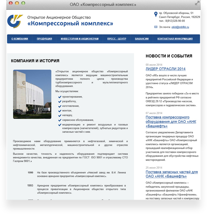 ОАО «Компрессорный комплекс»