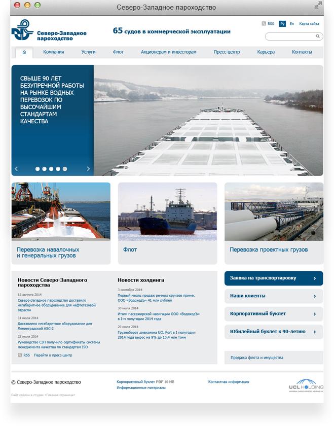 ОАО «Северо-Западное пароходство»