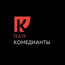 театркомедианты_лого