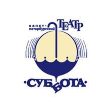 театрсуббота_лого