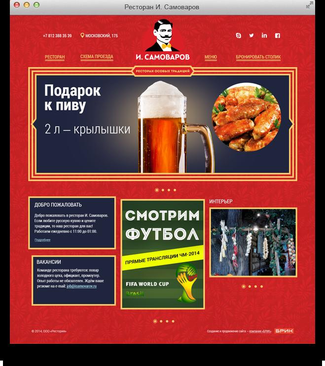 Ресторан И.Самоваров