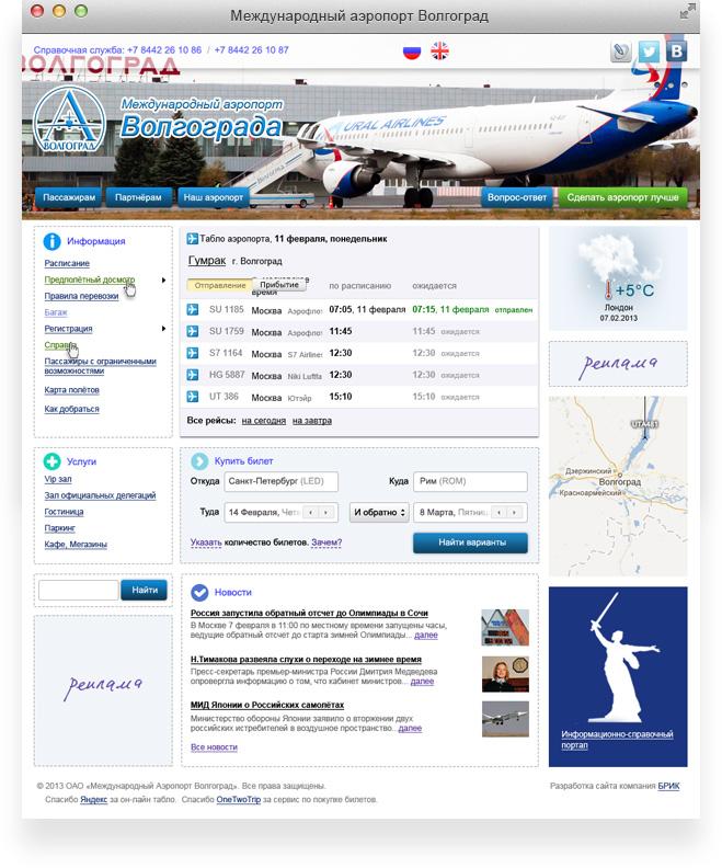 Международный аэропорт Волгоград