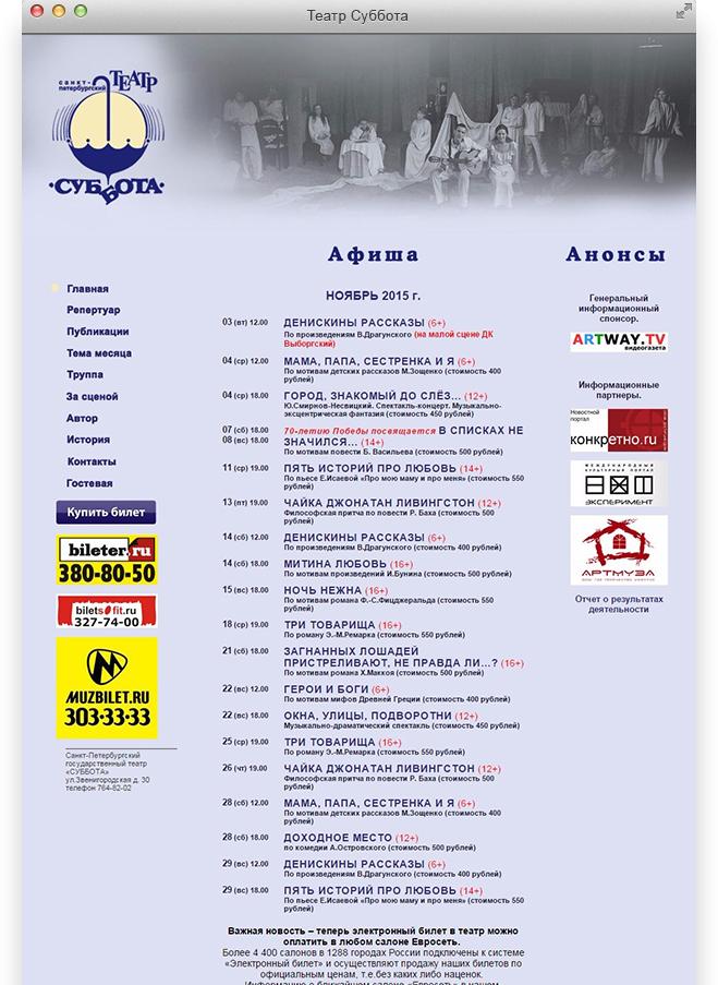 Театр Суббота
