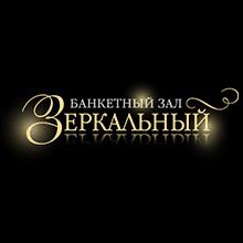 банкетный зал_лого
